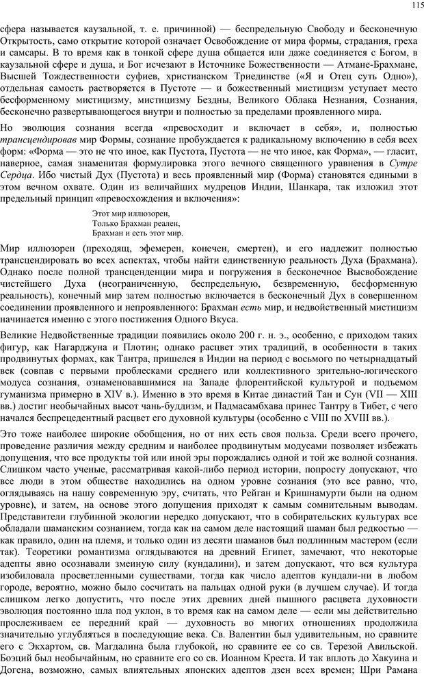 PDF. Интегральная психология. Сознание, Дух, Психология, Терапия. Уилбер К. Страница 114. Читать онлайн