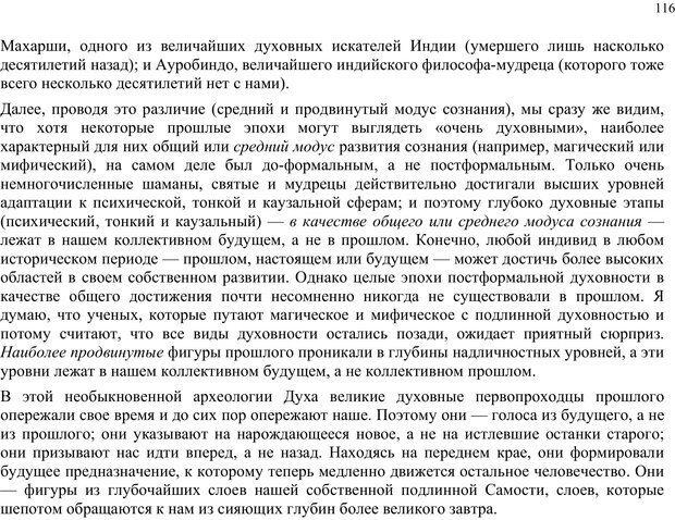 PDF. Интегральная психология. Сознание, Дух, Психология, Терапия. Уилбер К. Страница 115. Читать онлайн
