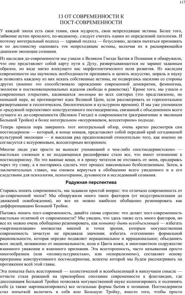 PDF. Интегральная психология. Сознание, Дух, Психология, Терапия. Уилбер К. Страница 116. Читать онлайн