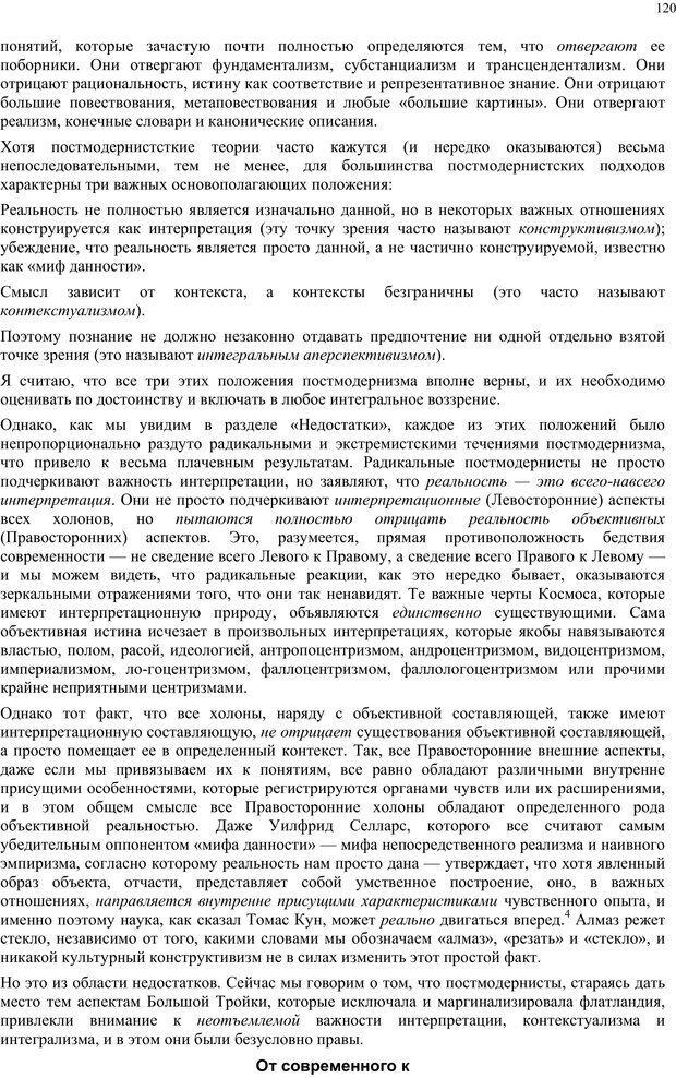 PDF. Интегральная психология. Сознание, Дух, Психология, Терапия. Уилбер К. Страница 119. Читать онлайн