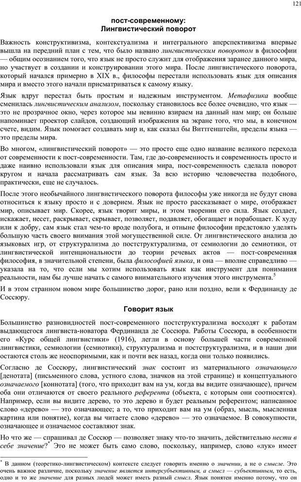 PDF. Интегральная психология. Сознание, Дух, Психология, Терапия. Уилбер К. Страница 120. Читать онлайн