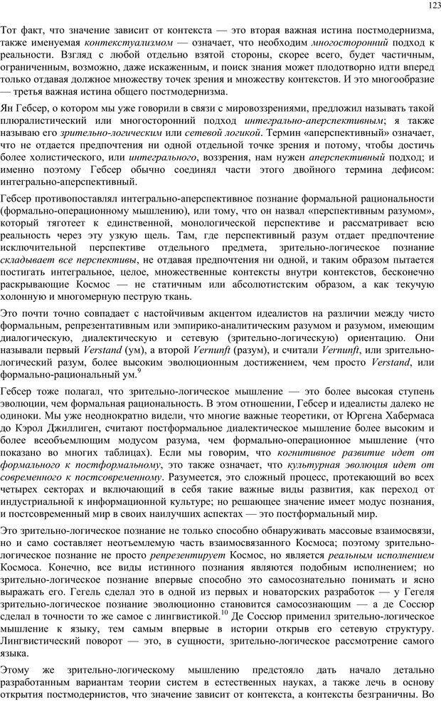 PDF. Интегральная психология. Сознание, Дух, Психология, Терапия. Уилбер К. Страница 122. Читать онлайн