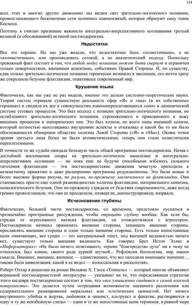 PDF. Интегральная психология. Сознание, Дух, Психология, Терапия. Уилбер К. Страница 123. Читать онлайн