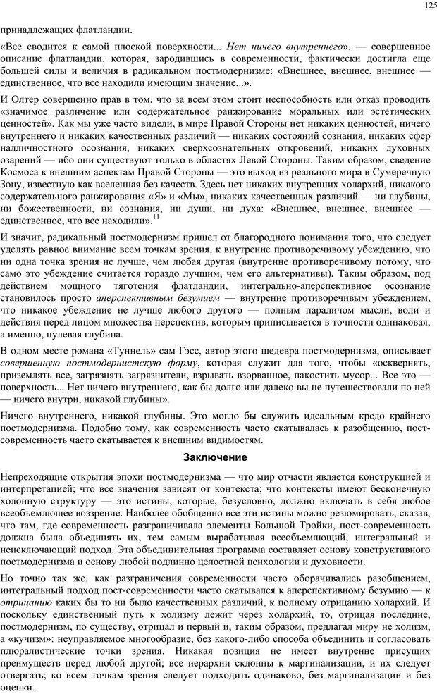 PDF. Интегральная психология. Сознание, Дух, Психология, Терапия. Уилбер К. Страница 124. Читать онлайн