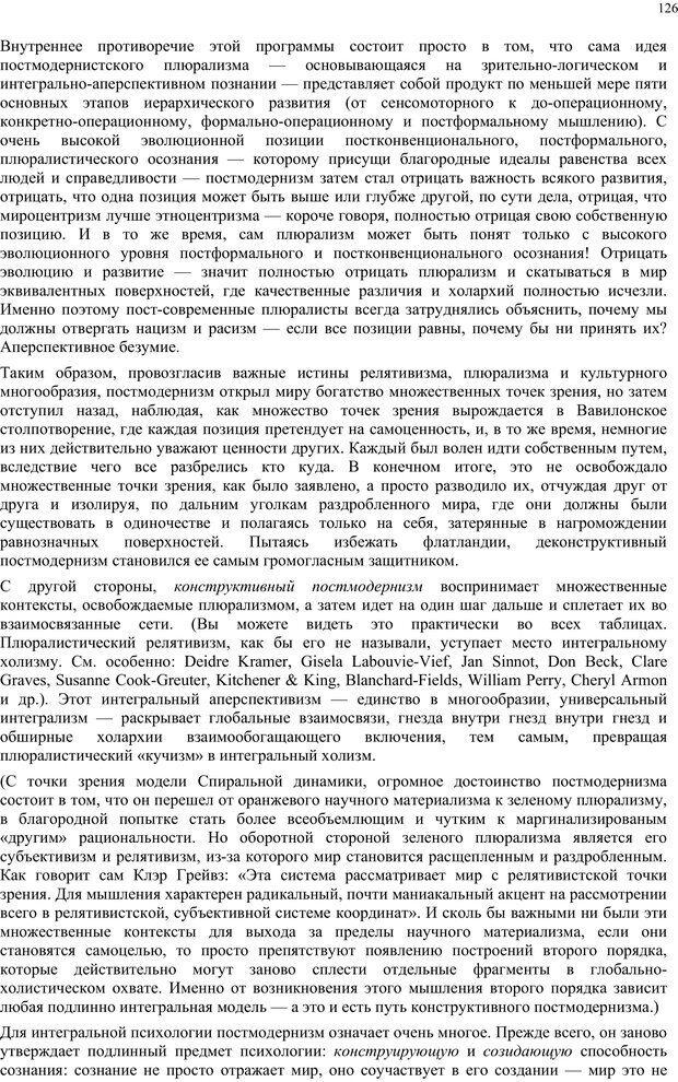 PDF. Интегральная психология. Сознание, Дух, Психология, Терапия. Уилбер К. Страница 125. Читать онлайн