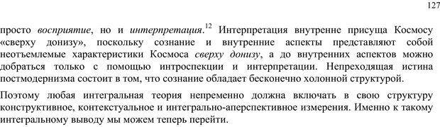 PDF. Интегральная психология. Сознание, Дух, Психология, Терапия. Уилбер К. Страница 126. Читать онлайн