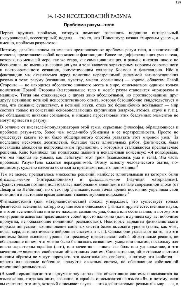 PDF. Интегральная психология. Сознание, Дух, Психология, Терапия. Уилбер К. Страница 127. Читать онлайн