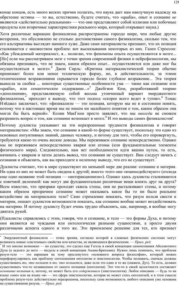 PDF. Интегральная психология. Сознание, Дух, Психология, Терапия. Уилбер К. Страница 128. Читать онлайн