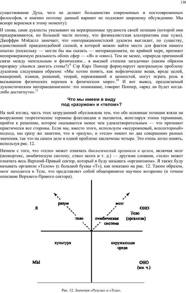 PDF. Интегральная психология. Сознание, Дух, Психология, Терапия. Уилбер К. Страница 129. Читать онлайн