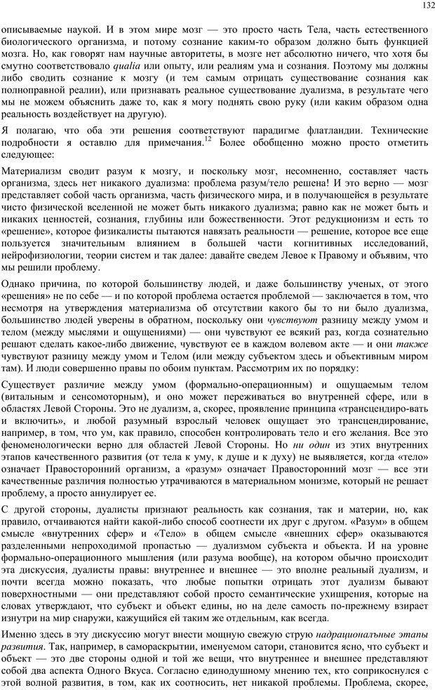 PDF. Интегральная психология. Сознание, Дух, Психология, Терапия. Уилбер К. Страница 131. Читать онлайн