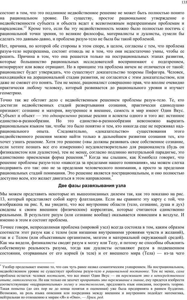 PDF. Интегральная психология. Сознание, Дух, Психология, Терапия. Уилбер К. Страница 132. Читать онлайн