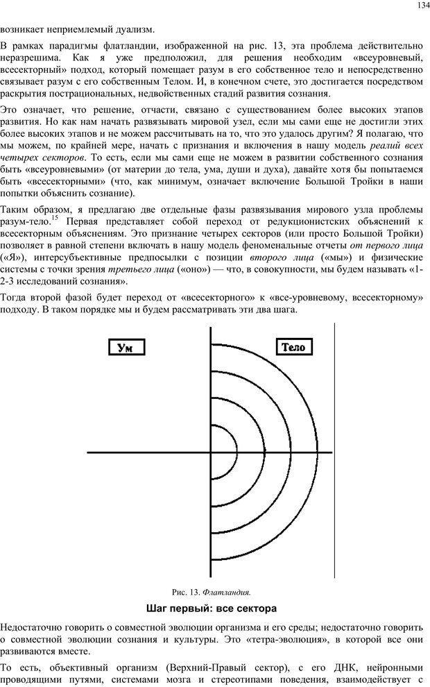 PDF. Интегральная психология. Сознание, Дух, Психология, Терапия. Уилбер К. Страница 133. Читать онлайн