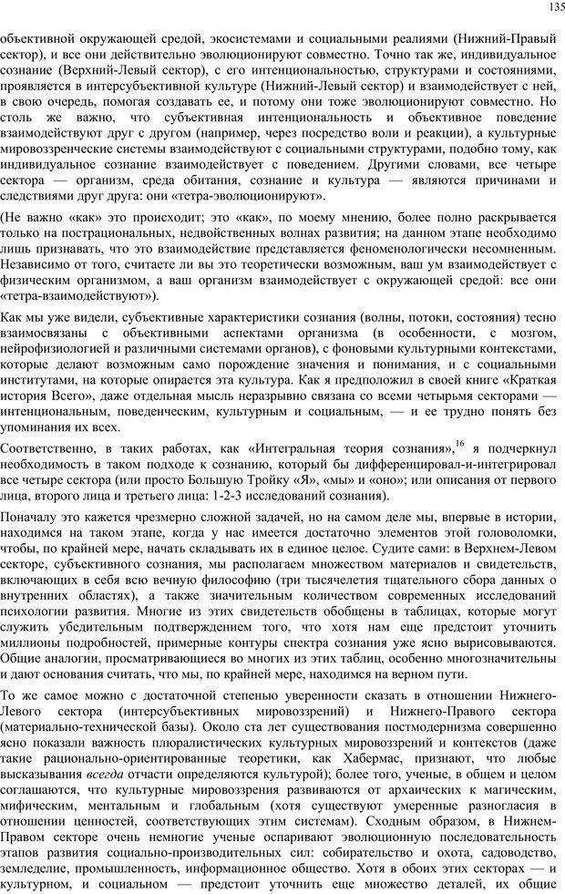 PDF. Интегральная психология. Сознание, Дух, Психология, Терапия. Уилбер К. Страница 134. Читать онлайн