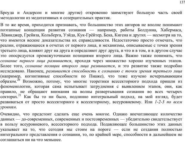PDF. Интегральная психология. Сознание, Дух, Психология, Терапия. Уилбер К. Страница 136. Читать онлайн