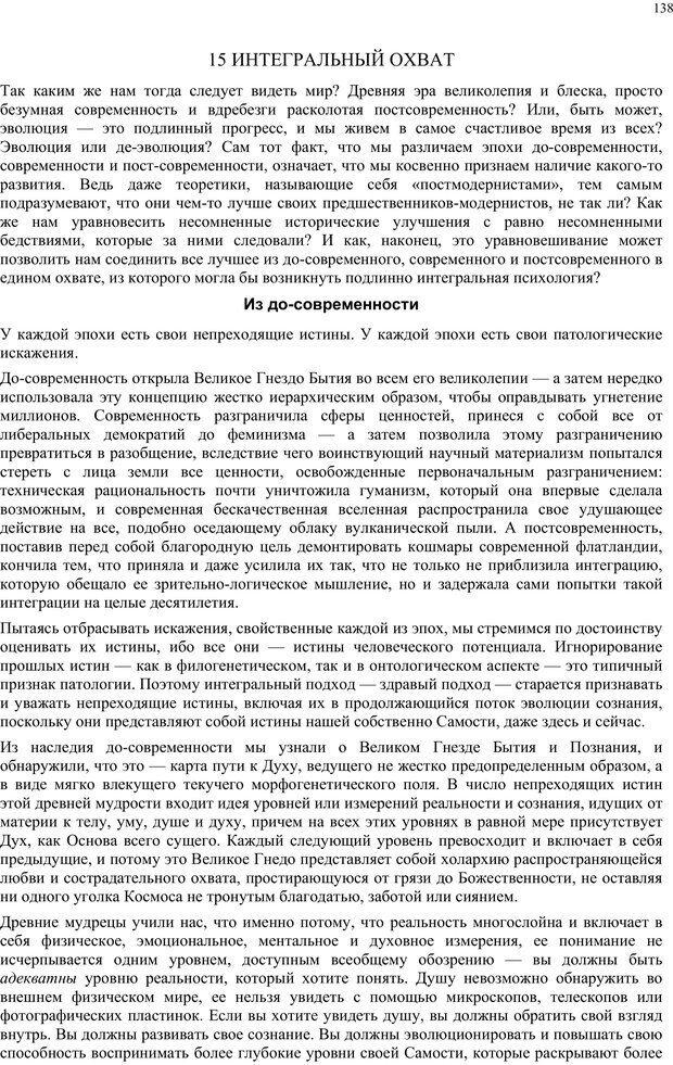 PDF. Интегральная психология. Сознание, Дух, Психология, Терапия. Уилбер К. Страница 137. Читать онлайн