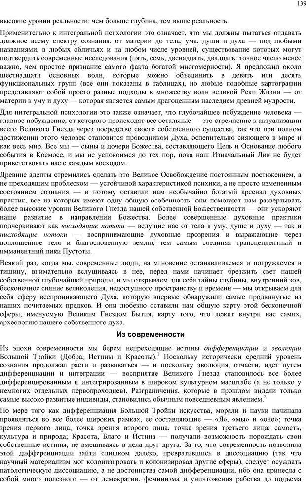 PDF. Интегральная психология. Сознание, Дух, Психология, Терапия. Уилбер К. Страница 138. Читать онлайн