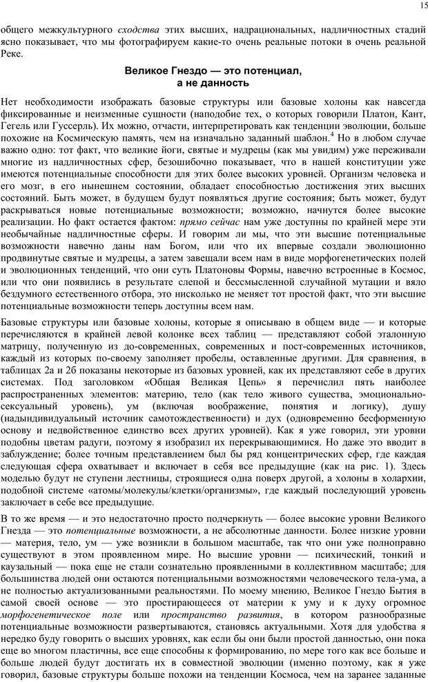 PDF. Интегральная психология. Сознание, Дух, Психология, Терапия. Уилбер К. Страница 14. Читать онлайн