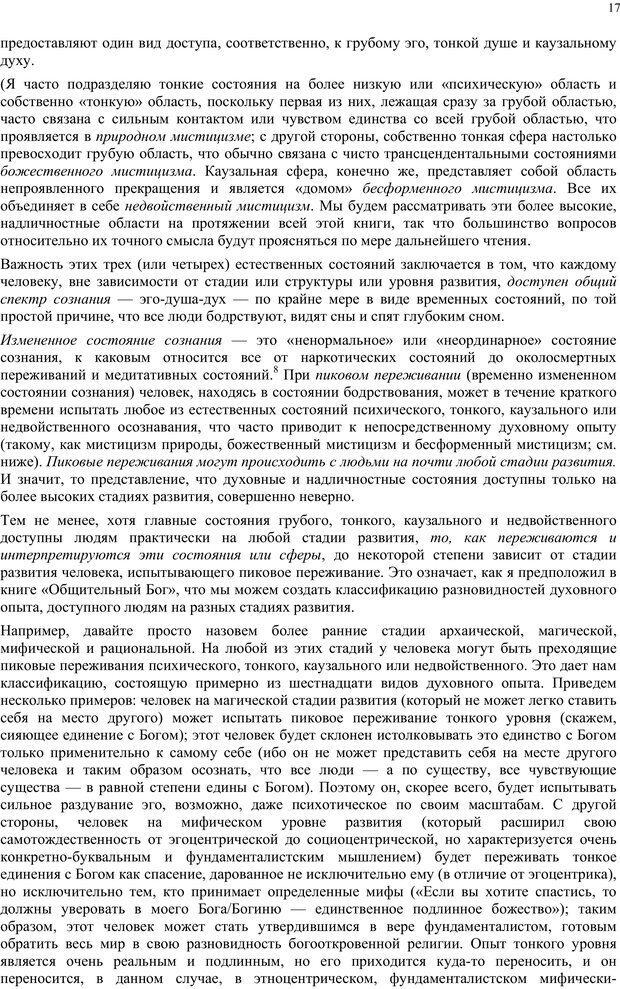 PDF. Интегральная психология. Сознание, Дух, Психология, Терапия. Уилбер К. Страница 16. Читать онлайн