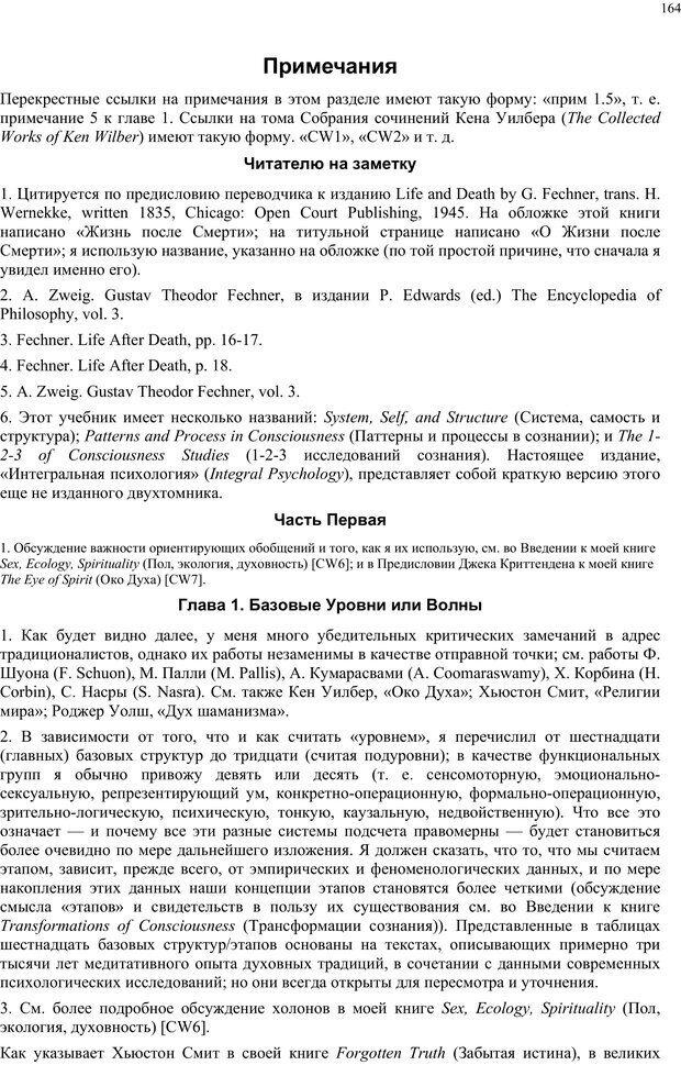PDF. Интегральная психология. Сознание, Дух, Психология, Терапия. Уилбер К. Страница 184. Читать онлайн