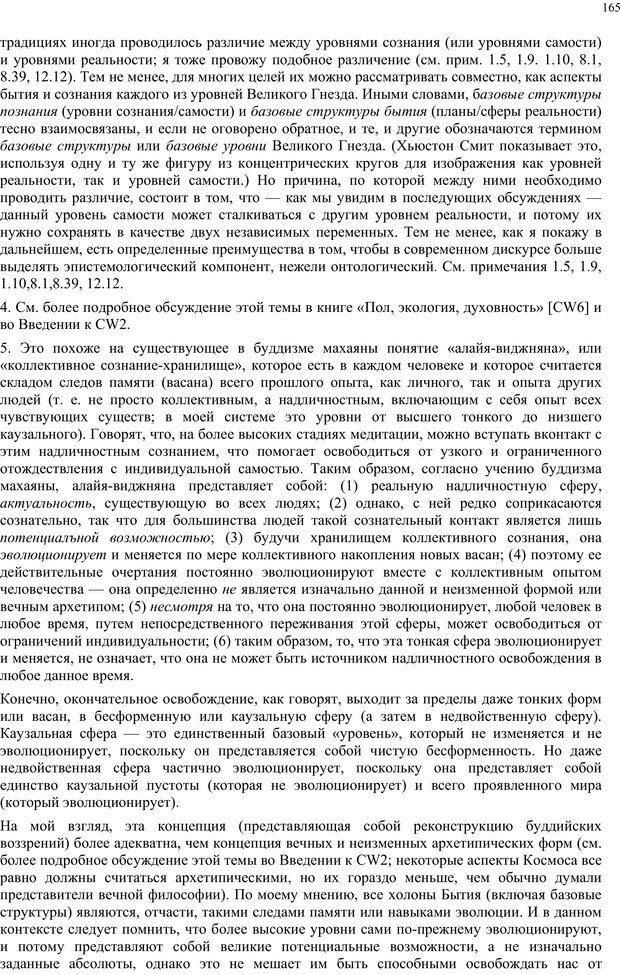 PDF. Интегральная психология. Сознание, Дух, Психология, Терапия. Уилбер К. Страница 185. Читать онлайн