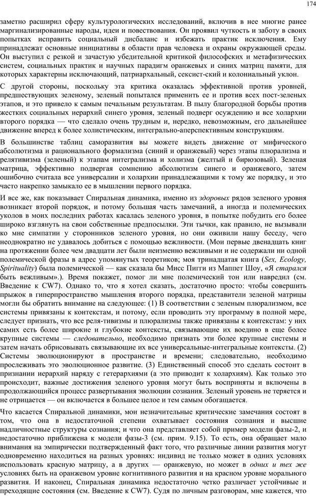 PDF. Интегральная психология. Сознание, Дух, Психология, Терапия. Уилбер К. Страница 194. Читать онлайн