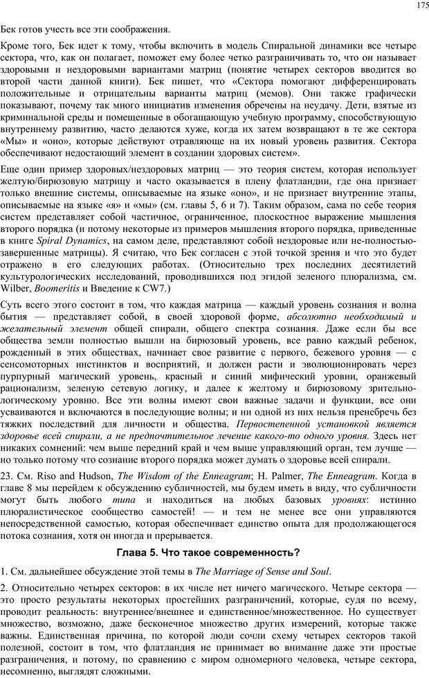 PDF. Интегральная психология. Сознание, Дух, Психология, Терапия. Уилбер К. Страница 195. Читать онлайн