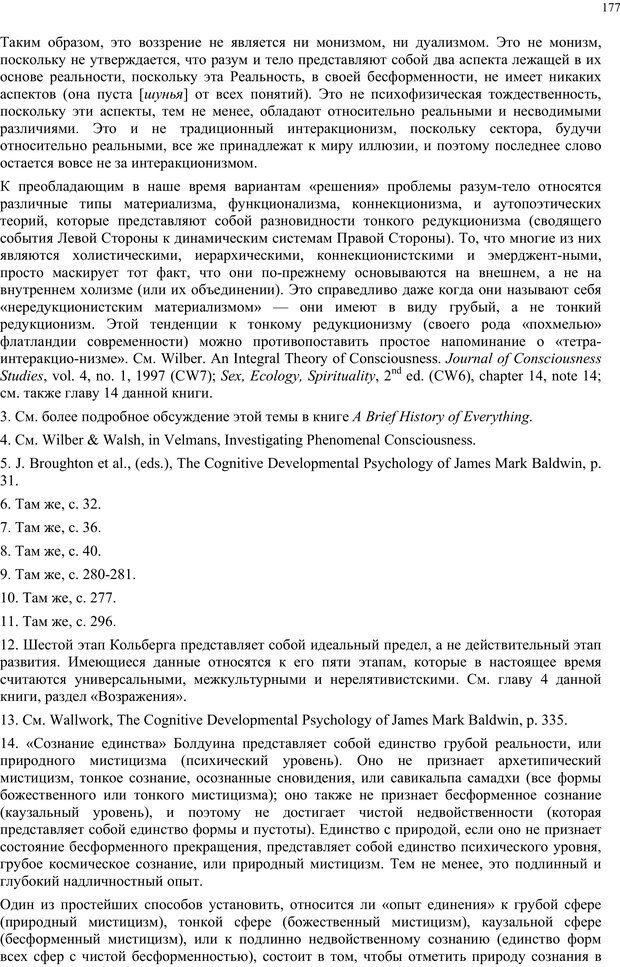 PDF. Интегральная психология. Сознание, Дух, Психология, Терапия. Уилбер К. Страница 197. Читать онлайн