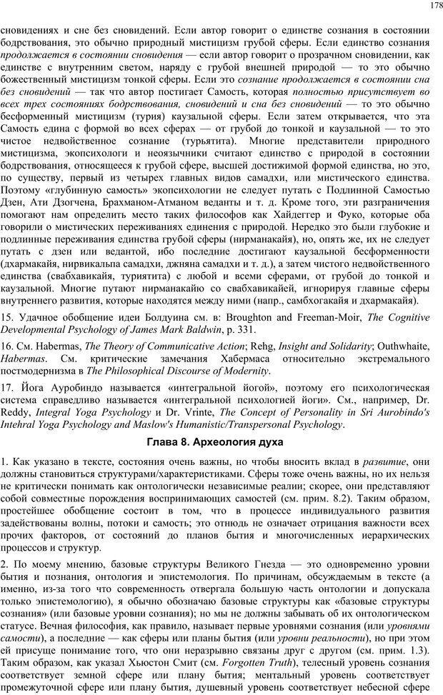 PDF. Интегральная психология. Сознание, Дух, Психология, Терапия. Уилбер К. Страница 198. Читать онлайн