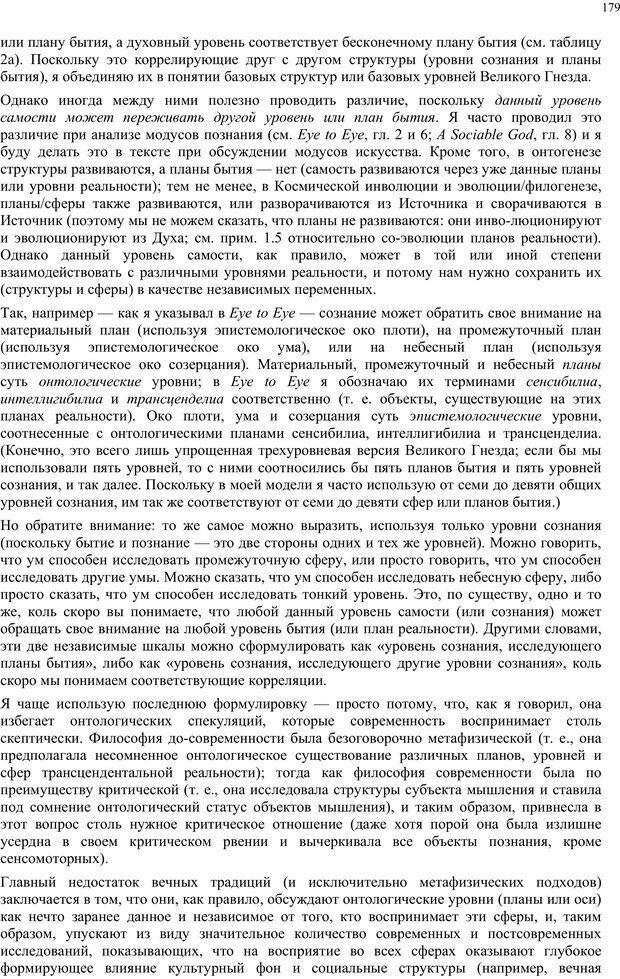 PDF. Интегральная психология. Сознание, Дух, Психология, Терапия. Уилбер К. Страница 199. Читать онлайн