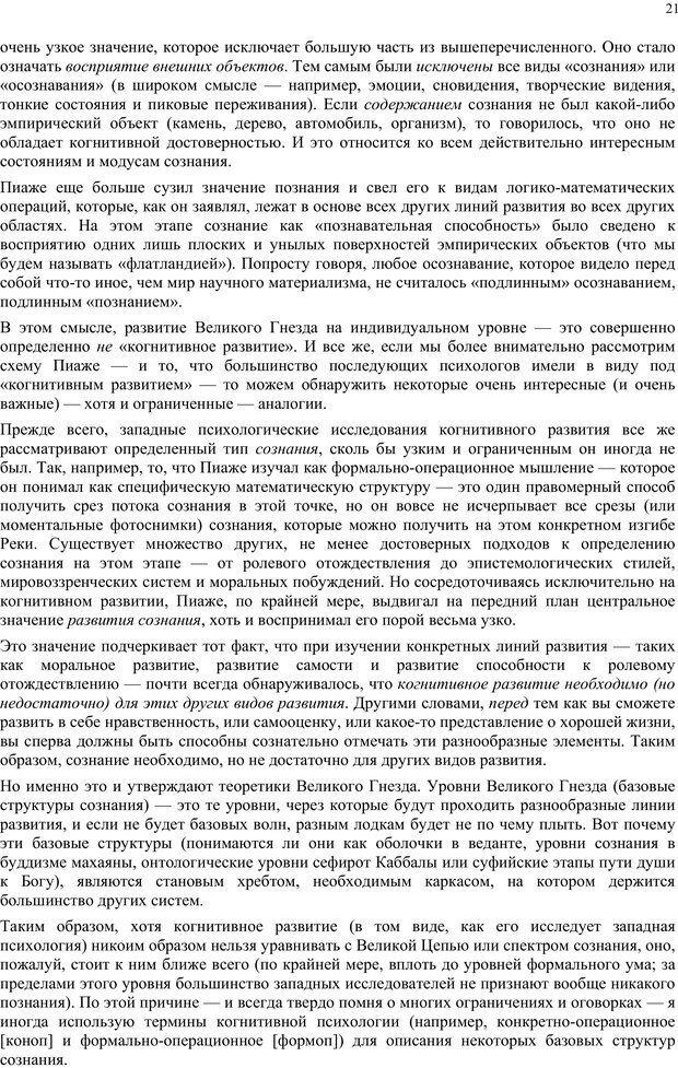 PDF. Интегральная психология. Сознание, Дух, Психология, Терапия. Уилбер К. Страница 20. Читать онлайн