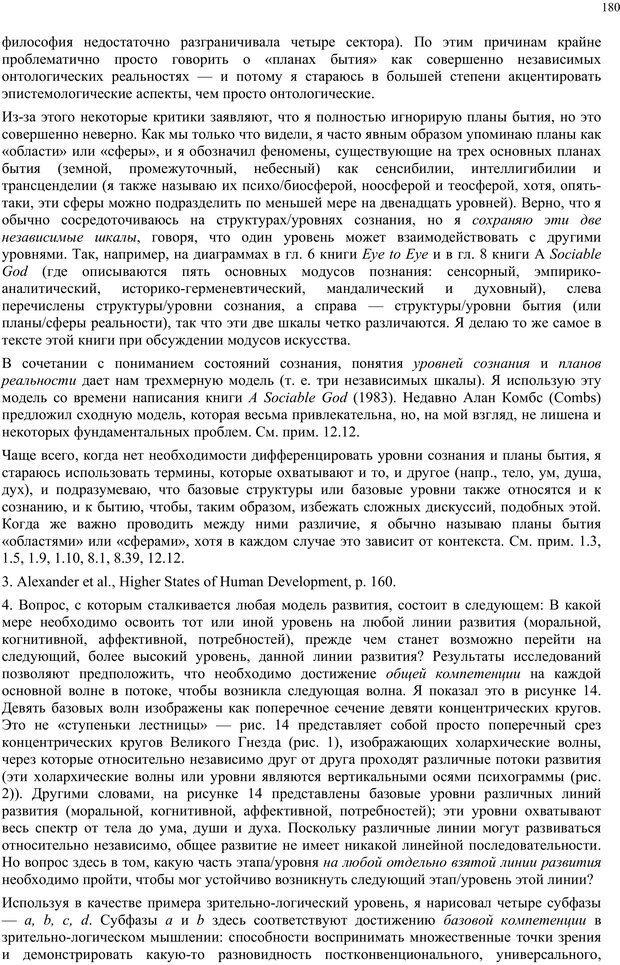 PDF. Интегральная психология. Сознание, Дух, Психология, Терапия. Уилбер К. Страница 200. Читать онлайн