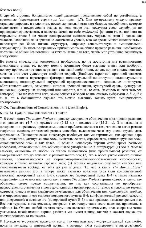 PDF. Интегральная психология. Сознание, Дух, Психология, Терапия. Уилбер К. Страница 202. Читать онлайн