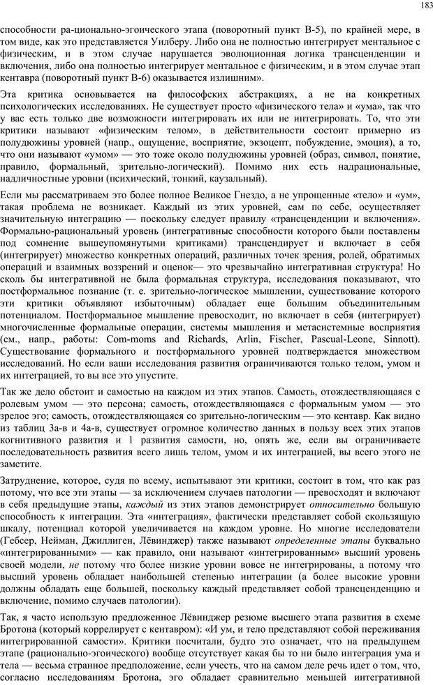 PDF. Интегральная психология. Сознание, Дух, Психология, Терапия. Уилбер К. Страница 203. Читать онлайн
