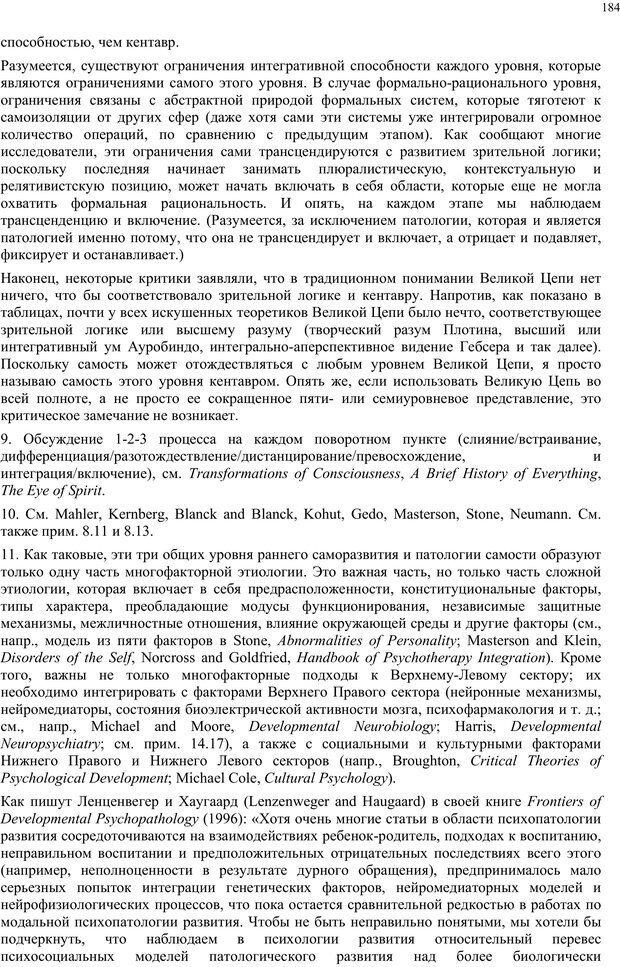 PDF. Интегральная психология. Сознание, Дух, Психология, Терапия. Уилбер К. Страница 204. Читать онлайн