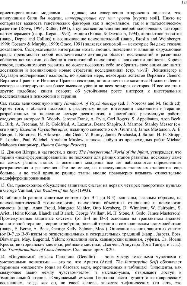 PDF. Интегральная психология. Сознание, Дух, Психология, Терапия. Уилбер К. Страница 205. Читать онлайн