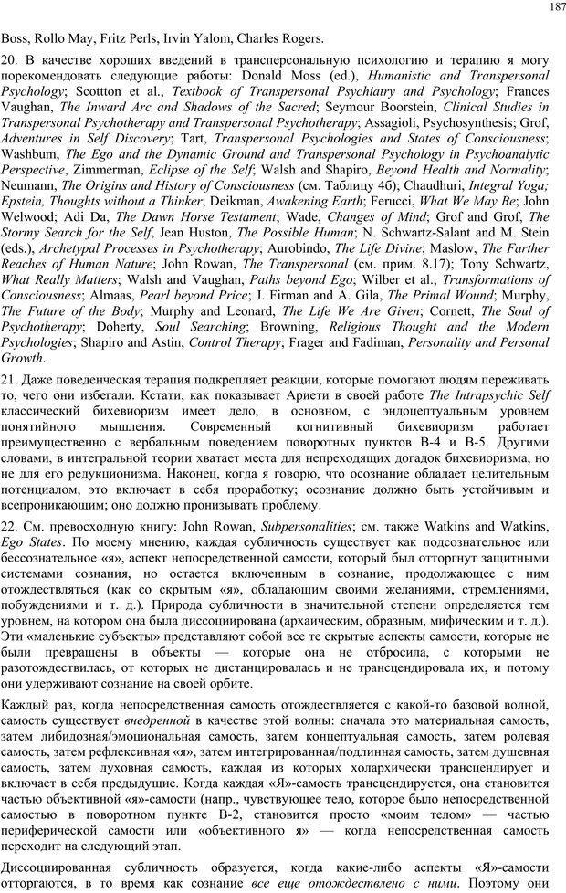 PDF. Интегральная психология. Сознание, Дух, Психология, Терапия. Уилбер К. Страница 207. Читать онлайн