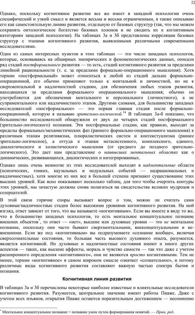 PDF. Интегральная психология. Сознание, Дух, Психология, Терапия. Уилбер К. Страница 21. Читать онлайн