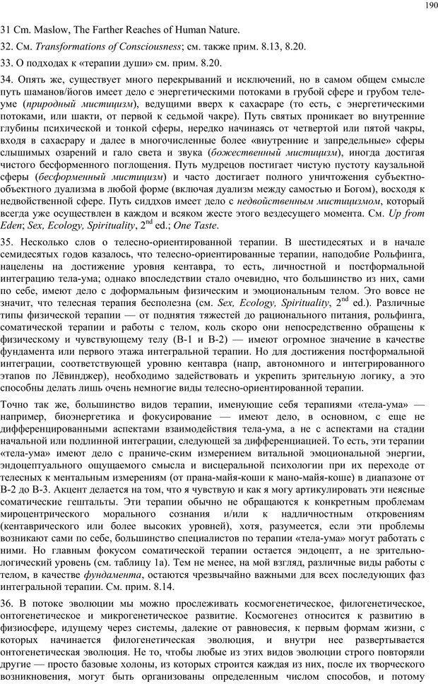 PDF. Интегральная психология. Сознание, Дух, Психология, Терапия. Уилбер К. Страница 210. Читать онлайн