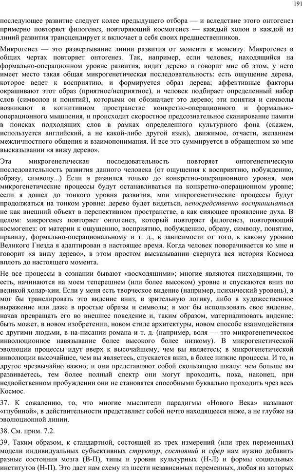 PDF. Интегральная психология. Сознание, Дух, Психология, Терапия. Уилбер К. Страница 211. Читать онлайн