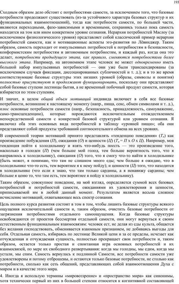 PDF. Интегральная психология. Сознание, Дух, Психология, Терапия. Уилбер К. Страница 213. Читать онлайн