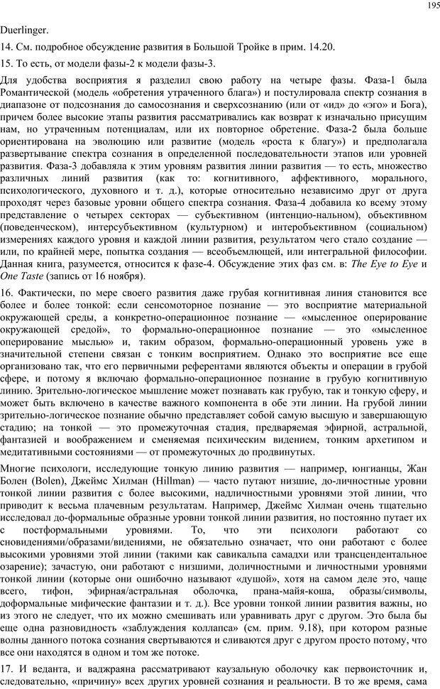 PDF. Интегральная психология. Сознание, Дух, Психология, Терапия. Уилбер К. Страница 215. Читать онлайн