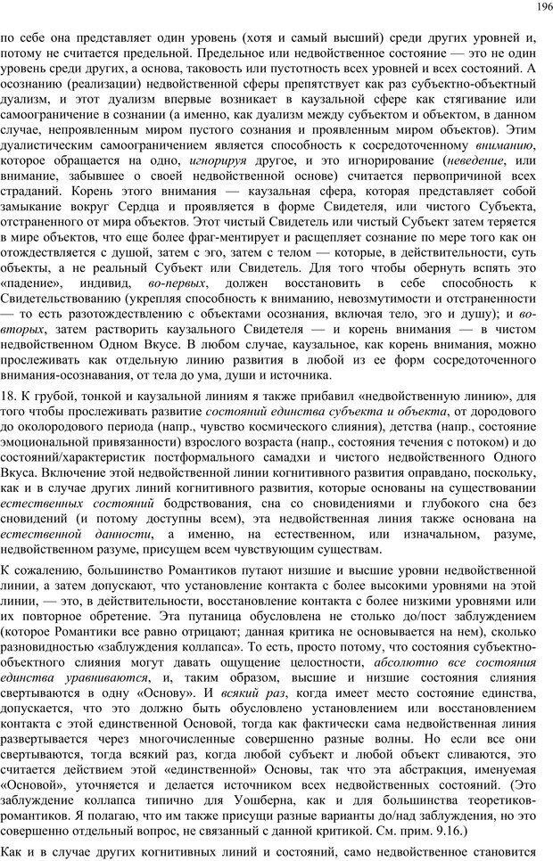 PDF. Интегральная психология. Сознание, Дух, Психология, Терапия. Уилбер К. Страница 216. Читать онлайн