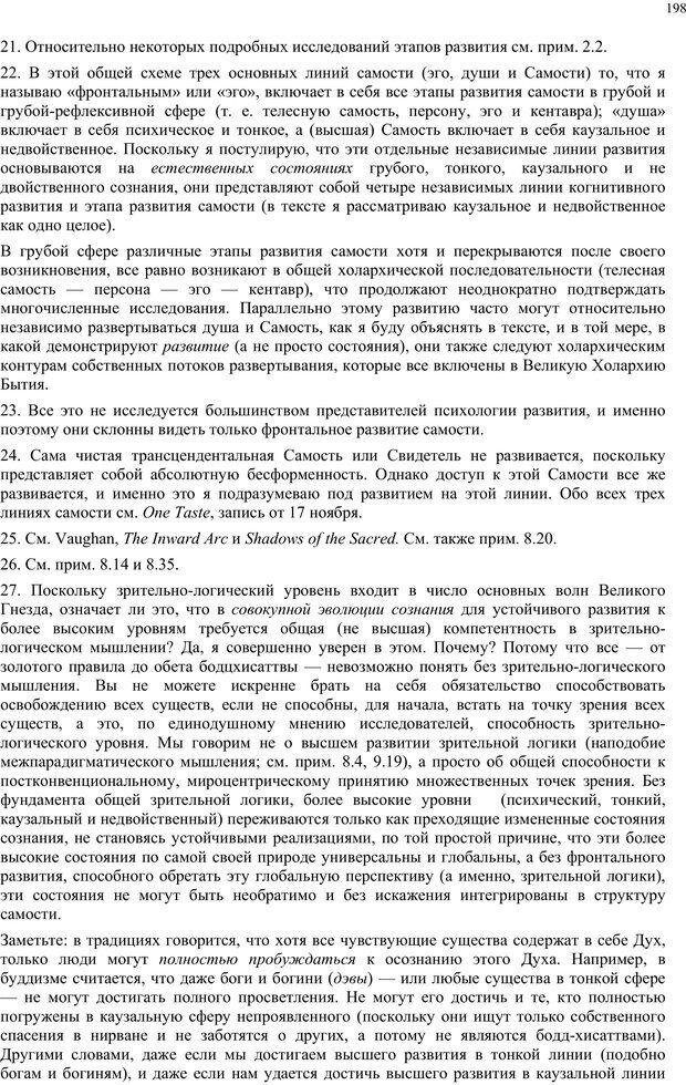 PDF. Интегральная психология. Сознание, Дух, Психология, Терапия. Уилбер К. Страница 218. Читать онлайн