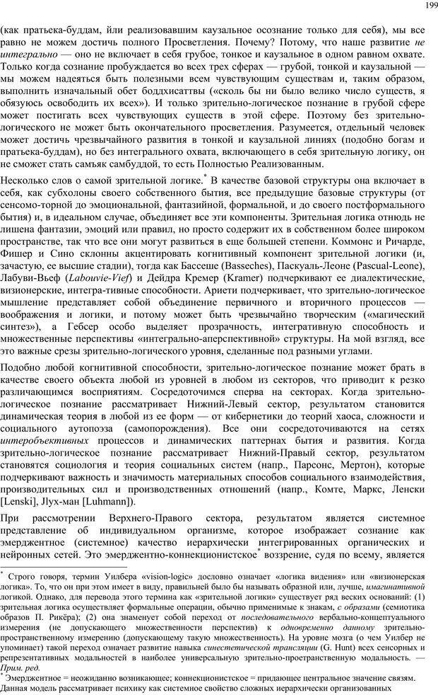 PDF. Интегральная психология. Сознание, Дух, Психология, Терапия. Уилбер К. Страница 219. Читать онлайн