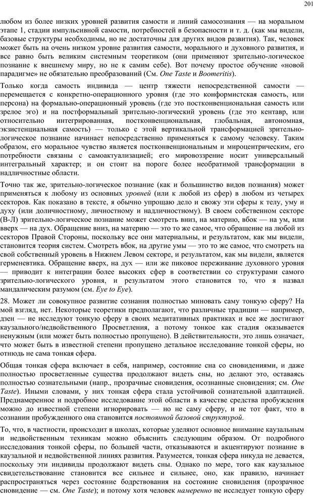 PDF. Интегральная психология. Сознание, Дух, Психология, Терапия. Уилбер К. Страница 221. Читать онлайн