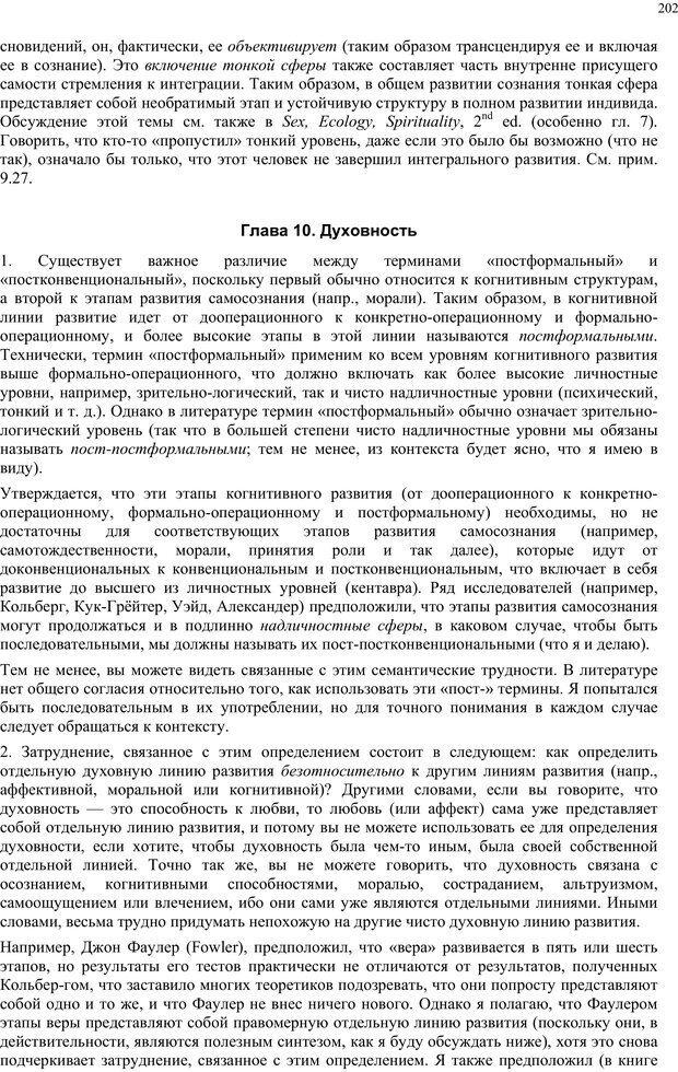 PDF. Интегральная психология. Сознание, Дух, Психология, Терапия. Уилбер К. Страница 222. Читать онлайн