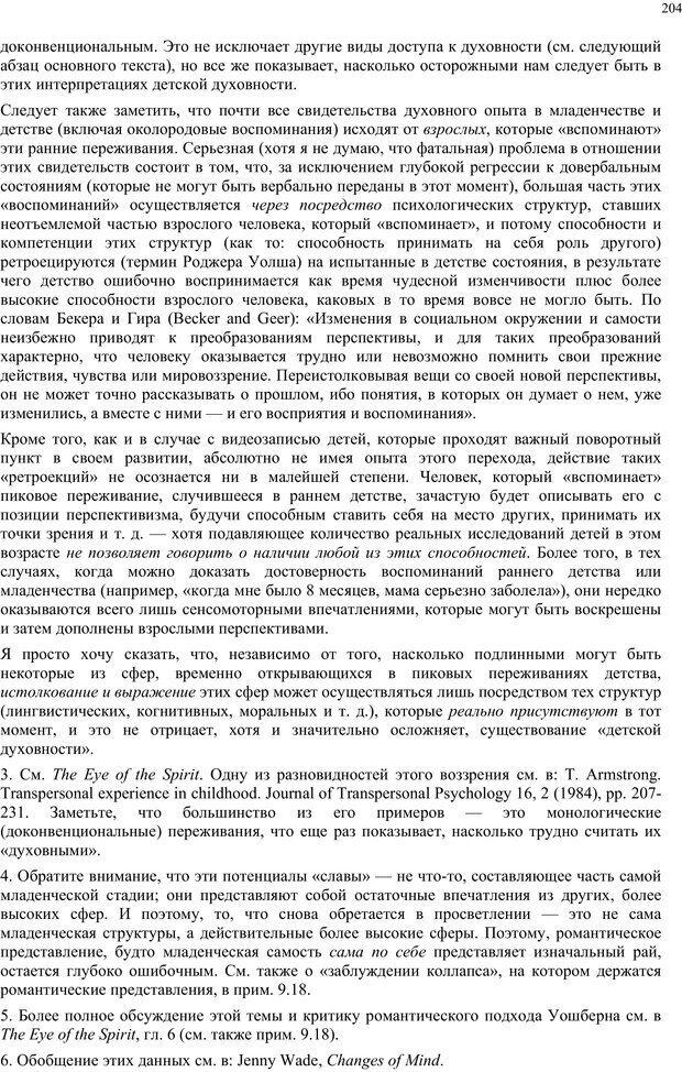 PDF. Интегральная психология. Сознание, Дух, Психология, Терапия. Уилбер К. Страница 224. Читать онлайн