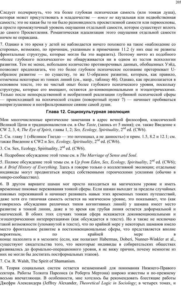 PDF. Интегральная психология. Сознание, Дух, Психология, Терапия. Уилбер К. Страница 225. Читать онлайн