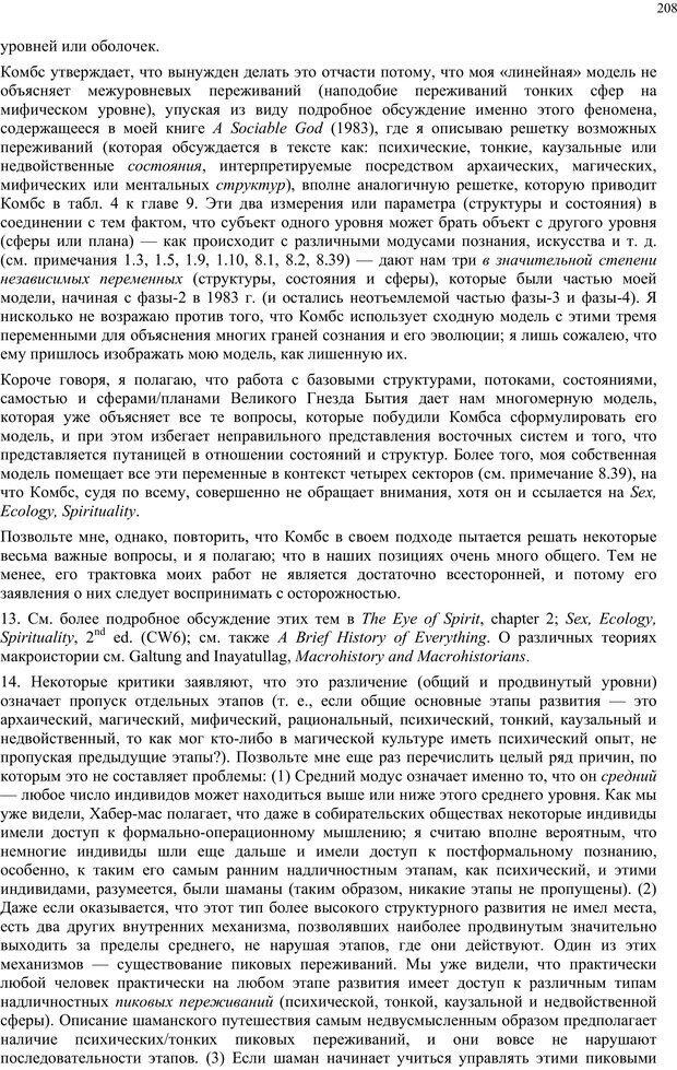 PDF. Интегральная психология. Сознание, Дух, Психология, Терапия. Уилбер К. Страница 228. Читать онлайн