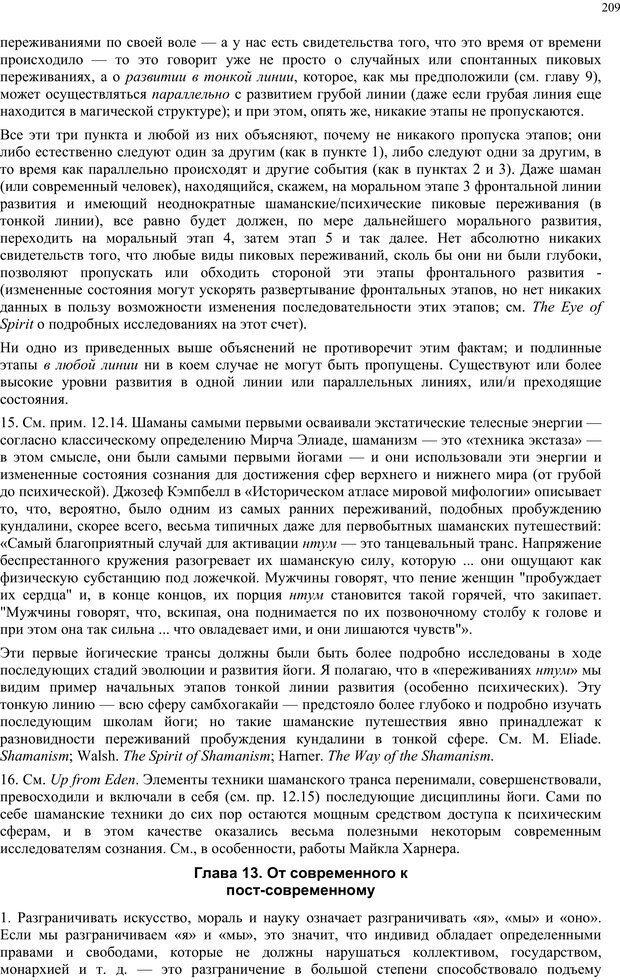 PDF. Интегральная психология. Сознание, Дух, Психология, Терапия. Уилбер К. Страница 229. Читать онлайн